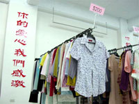 Wen-Shu Life Saving & Welfare Association Second-hand Store