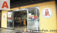 台中市> 餐廳> 熱帶風情之平民美味--阿貴印尼料理小吃店、新 ...