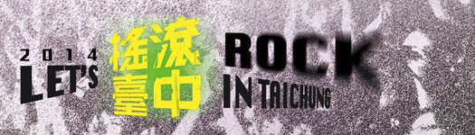 2014 Let's Rock in Taichung